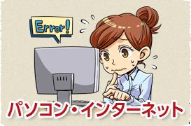 パソコン・インターネット